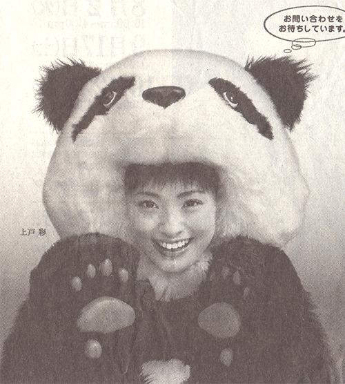 Advertisement from Sompo Japan. Paper scan, I just had to cut this one out ^_^