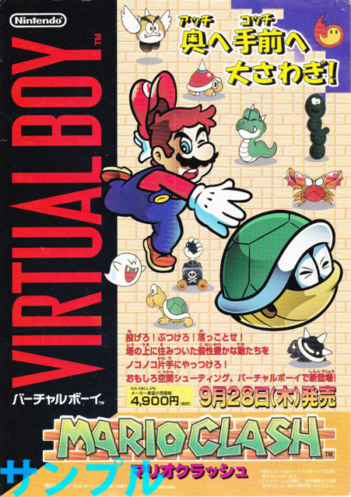 Ad for Mario Clash on the Virtual Boy.