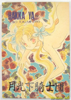 """Knights under Moonlight"" by Hakka-ya, published 1993. My personal favorite cover of Hakka-ya's sm doujinshis<3"
