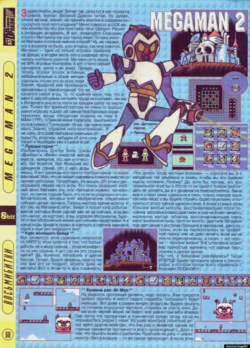 As promised, zombified Mega Man X appearing in an article about Mega Man 2 from the Russian magazine Great Dragon.