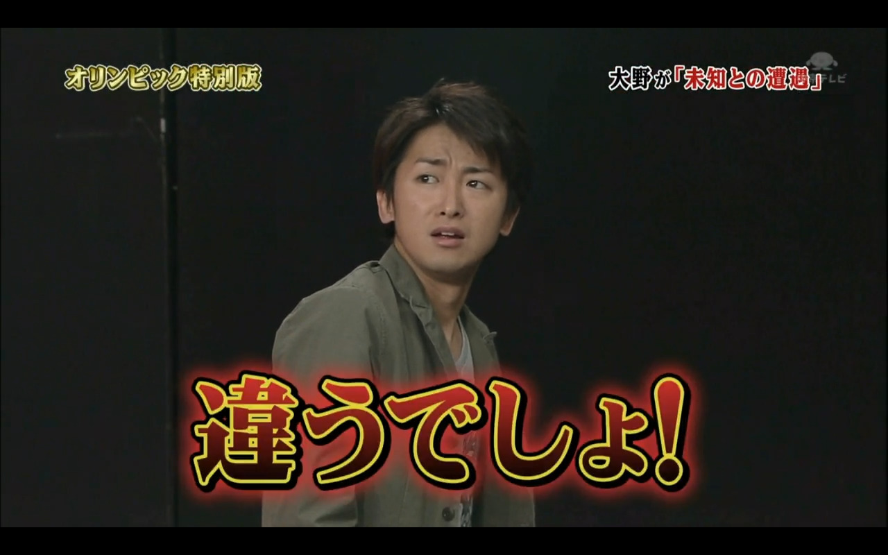 Ohno. Suddenly gets hit with a volleyball by an ex-olympic volleyball player ver.