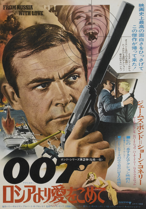 BONS BAISERS DE RUSSIE (From Russia with Love) Terrence Young (GB, 1963) affiche japonaise.