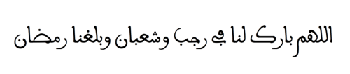 Transliteration: Allāhumm-a bārik lanā fī rajab-a wa shaʻbān-a wa balligh-nā ramaḍān-a Translation: O Allah, make the months of Rajab, and Sha'ban blessed for us, and let us reach the month of Ramadan.