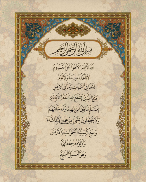 آية الكرسي Ayatul Kursi | The Throne Verse