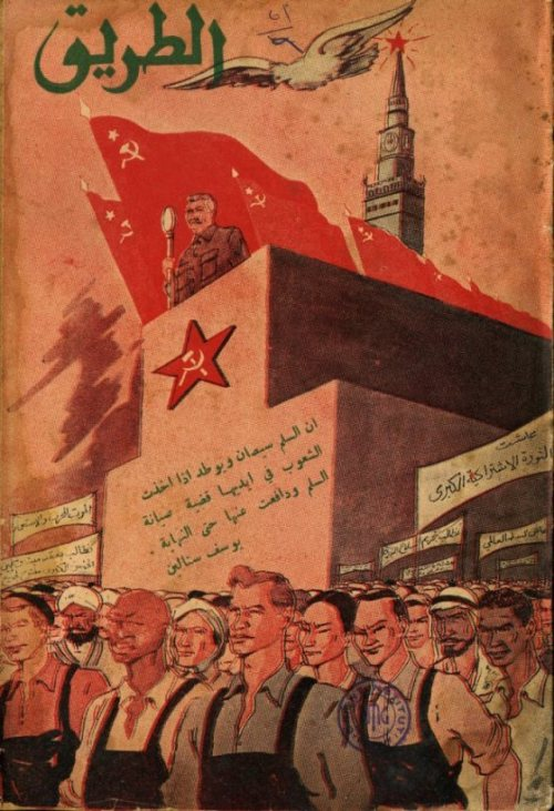 "fuldagap:  From the Lebanese Communist journal Al-Tariq (1950). ""Peace can only be preserved  and strenghtened if the peoples take the cause of its preservation in their own hands and defend it until the end."""