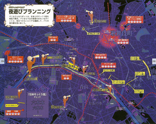 cartophile:   Nightlife guide map of Paris indicating relative levels of danger. From the guidebook 'Wagamama Aruki: Paris', 1997. Reprinted in 'World Diagram Collection', Pie Books, 2006.   Oooh, a blog about maps!