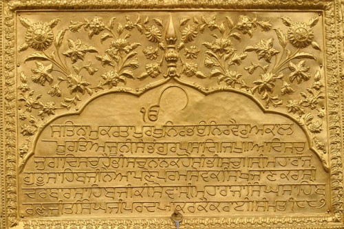 Mul Mantra - Entrance of Golden Temple by Gurumustuk Singh on Flickr.