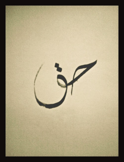 justsouthoftheriver:  Haq - Arabic for 'truth'. Did a little calligraphy last night. Felt inspired.