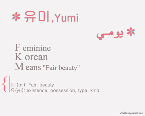 *유미 (YUMI) For our friend @pkyumi we hope you like it ;). click here If you want to Get your name in Arabic!