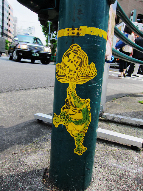 Matsuri Frog tag by Sublight Monster on Flickr.
