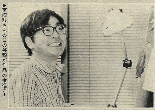 spaceleech:  A rare photo of Hayao Miyazaki smiling. Immediately after taking this picture, Hayao put a butterfly knife against the photographer's throat for taking a picture of him not scowling or looking grumpy. Animage magazine, November 1985.