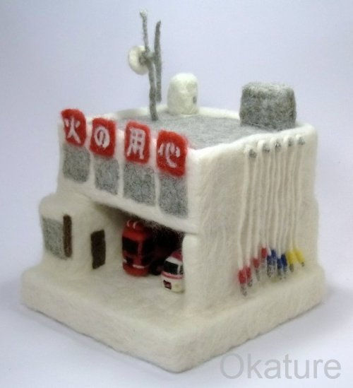 「消防署」 Fire Office