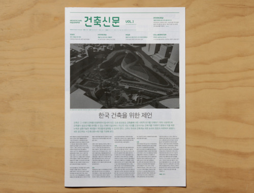 Architecture Newspaper vol. 1