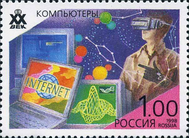 (via RUSSIAN FEDERATION stamps - collecting postage stamps on computer science)