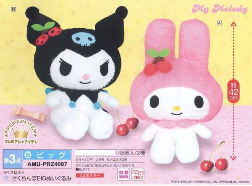 My Melody and Kuromi toys