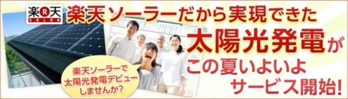 "Rakuten Releases New energy Service ""The Rakuten Solar"" this summer  Our current society depends greatly upon fossil fuels and nuclear energy sources. Also with the incident of the nuclear power plants in Fukushima, we need to rethink how we use our energy sources.  As part of the society Rakuten also began a service to promote ""green energy"".  An energy source that is both kind to people and the environment.   Using the internet we will provide a service in which a high quality solar power generator at a reasonable price that all people could acquire.  We hope that this will become a way for all the people to think about how we use our energy. Anyone interested in acquiring a solar panel is recommended to enter for this special offer campaign! Past Articles http://rakuten-sr-green-energy.tumblr.com/ #GRSRP ^Kimi"
