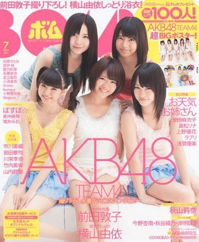 Makoto & Mio will be wearing bikinis in the new issue of BOMB magazine! Pre-order!880yen / USD$10 BOMB! (ボム) 2012年7月号 ぱすぽ☆の奥仲麻琴、増井みおがビキニに挑戦!
