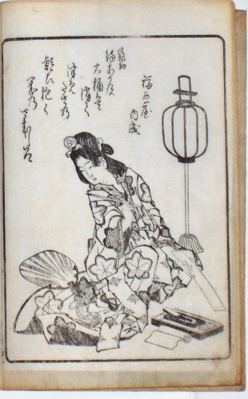 From: Yashima GAKUTEI (1786-1868) and Totoya HOKKEI (1780-1850) Two vols. kyoka books complete