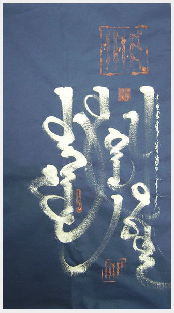 I have posted the mongol bichig calligraphy of Sukhbaatar Lkhagvadorj before, but I like this one too. Looks like clouds written on sky. There is an interview with the artist here.
