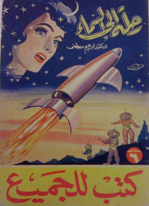thegirlcantdance:  Egyptian pulp-magazins