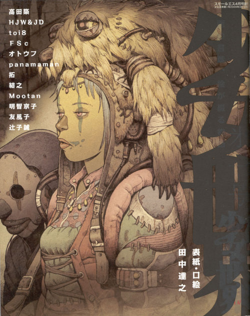 levitatingsasquatch:  This was a special edition cover by Tatsuyuki Tanaka for the magazine Shoujo Sekai I believe.