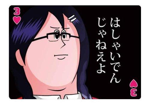 akawihideyuki:  地獄のミサワ「カッコカワイイ宣言!」の名場面をトランプに!: えん☆そく