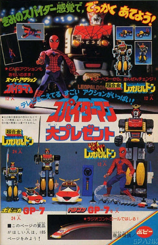 ToyboxDX Brog: Japanese Toy Blog » スパイダーマン Supaidāman circa 1978!!