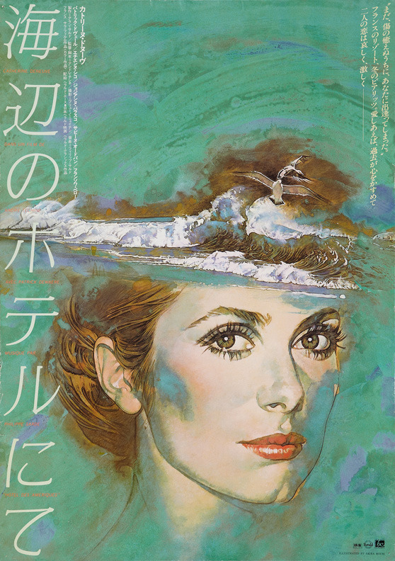 movieposteroftheday:  1984 Japanese poster for HOTEL DES AMERIQUES (André Téchiné, France, 1981) Artist: Akira Mouri Poster source: Heritage Auctions