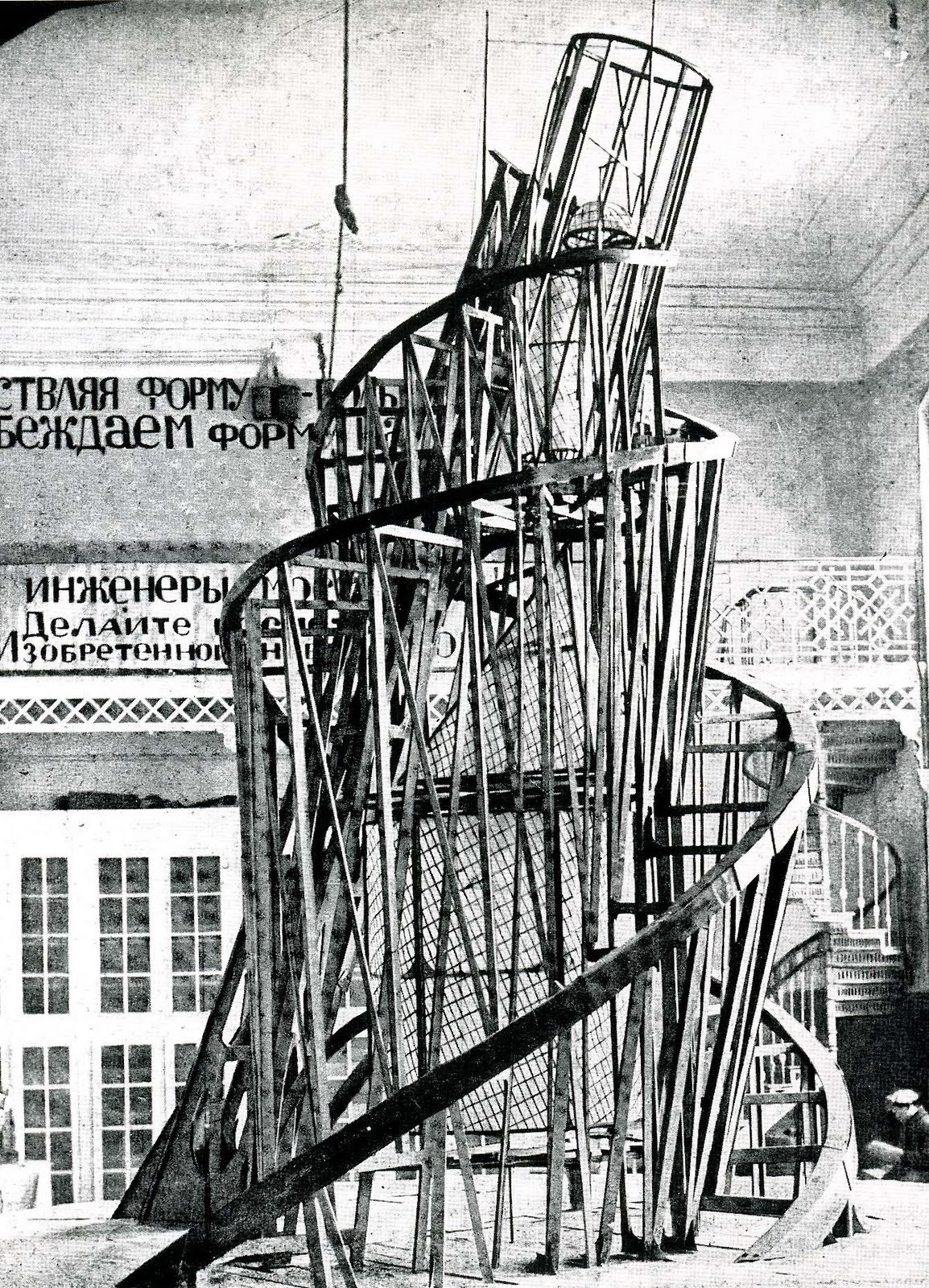 Vladimir Tatlin - Model for the Monument to the Third International, 1919-20. Wood, iron and glass