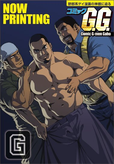 "gordart:  The only gay comic book in Japan. Comic G.G. No.06 will be published on 4.27 Theme is ""Physical Labor"