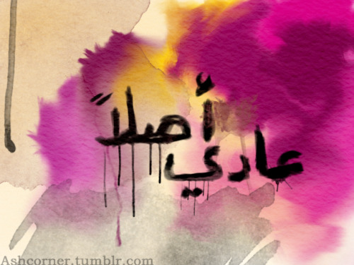 Day #7: favorite word.  it's (a9ln 3adi) :D btw this word kinda got viral recently, but I was using it months ago before that!! *just sayin* :D  http://www.facebook.com/AshWays