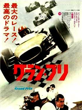 GRAND PRIX starring James Garner