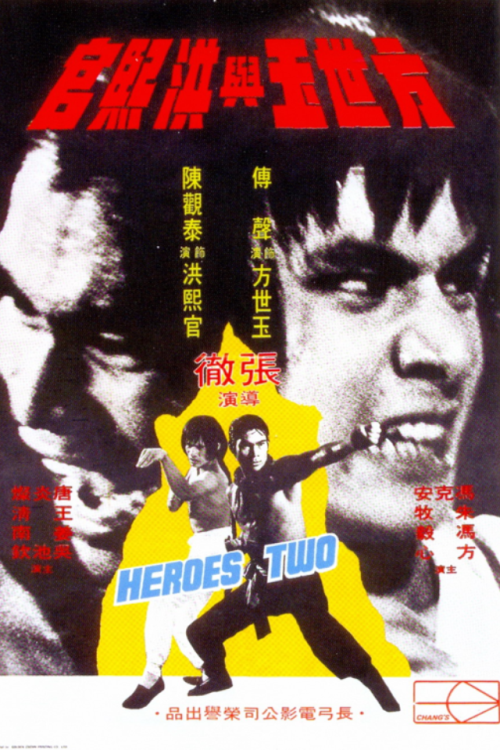youngseoulrebels:  Heroes Two