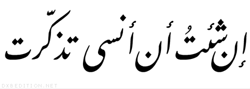 "arabicquotes:  ""When it is my will to forget, I remember"" Mahmoud Darwish ( 1941 – 2008) was a Palestinian poet and author who won numerous awards for his literary output and was regarded as the Palestinian national poet"
