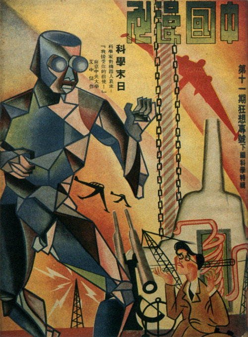 "my-ear-trumpet:  China Sketch, December 1936 ""The End of Science"" (back cover) Illustrator: Zhong-xin As featured in the book Chinese Graphic Design in the Twentieth Century by Scott Minick and Jiao Ping (HT 50 Watts)"