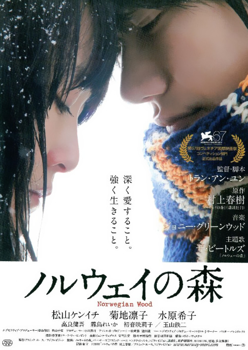 Norwegian Wood (2010) Synopsis:Watanabe Toru is a quiet and serious young man in 1960s Tokyo whose personal life is in tumult, having lost his best friend Kizuki after he inexplicably commits suicide. Seeking an escape, Toru enters a university in Tokyo. By chance, during a walk in a park, Toru meets Kizuki's ex-girlfriend Naoko, and they grow close. Naoko is devastated by the loss of Kizuki and spirals into a deep depression. Main cast:Matsuyama Ken'ichi as Watanabe ToruKikuchi Rinko as NaokoMizuhara kiko as MidoriTamayama Tsuji as Nagasawa Kora Kengo as KizukiMy opinion:Great movie, but be prepared to cry. Has one of the most dramatic/epic crying scenes I have ever seen. I really like Matsuyama Ken'ichi's works, and this one is not an exception.
