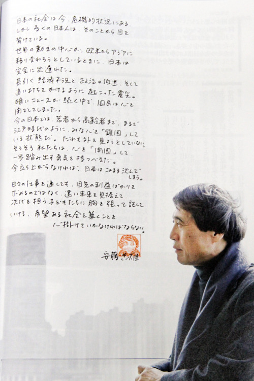 handa:  Spoon & Tamago - Interview with Tadao Ando: Japan will sink into the abyss