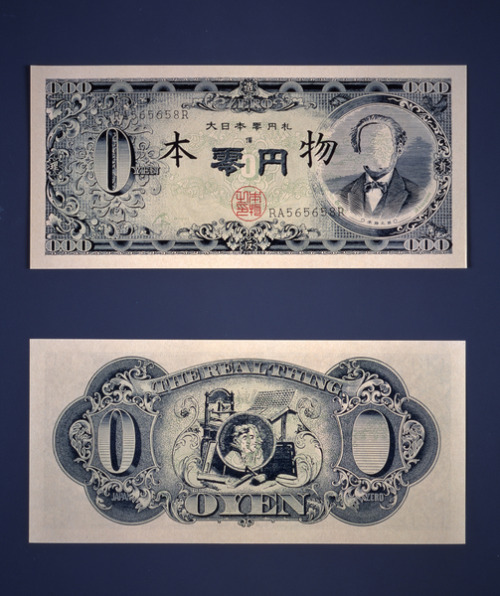 Genpei Akasegawa - Great Japanese Zero Yen Note, 1967