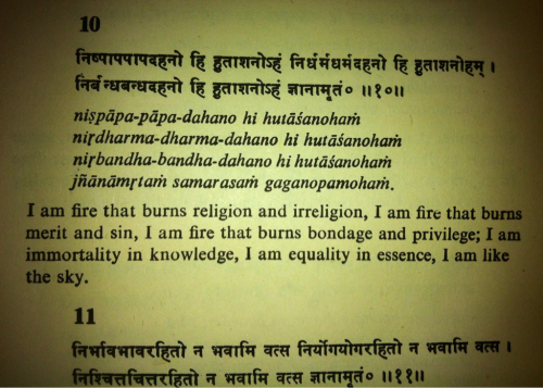 from The Avadhuta Gita