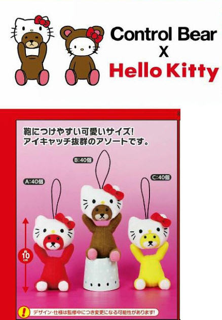 Hello Kitty x Control Bear mascots