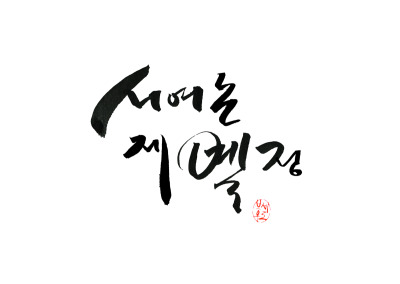 "Calligraphi.ca — ""Calligraphy is my passion"", chinese ink, hair brush, paper — Sergey Shapiro"