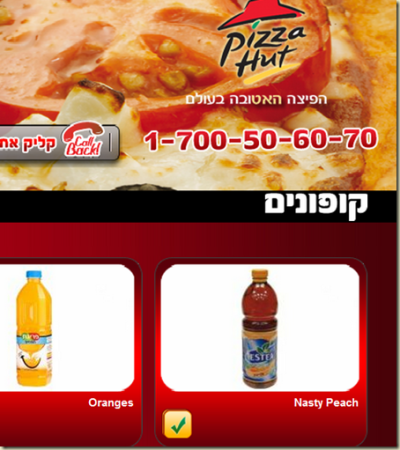 girlactionfigure:  Translation Fail Pizza Hut in Israel ordering web site, via Google Translation… Now available with your pizza, Nasty Peach!  (Actual product, NesTea Peach Flavor.) #Translation Fail (Pizza Hut stores in Israel have different levels of kosher supervision depending on the particular branch.  Some are kosher, some are kosher l'mehadrin.  Check before ordering.  Pizza Hut stores in the U.S. are NOT kosher [as far as I know].) Mystical Paths