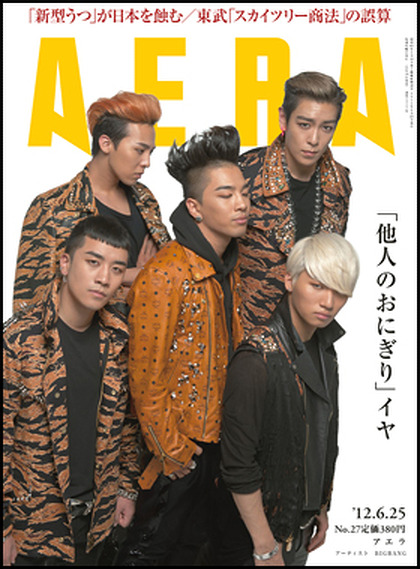 BIGBANG for Aera Magazine Japan Credit: negimax@twitter