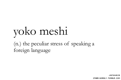 pronunciation |  \yO-kO me-shE\ (via other-wordly:)
