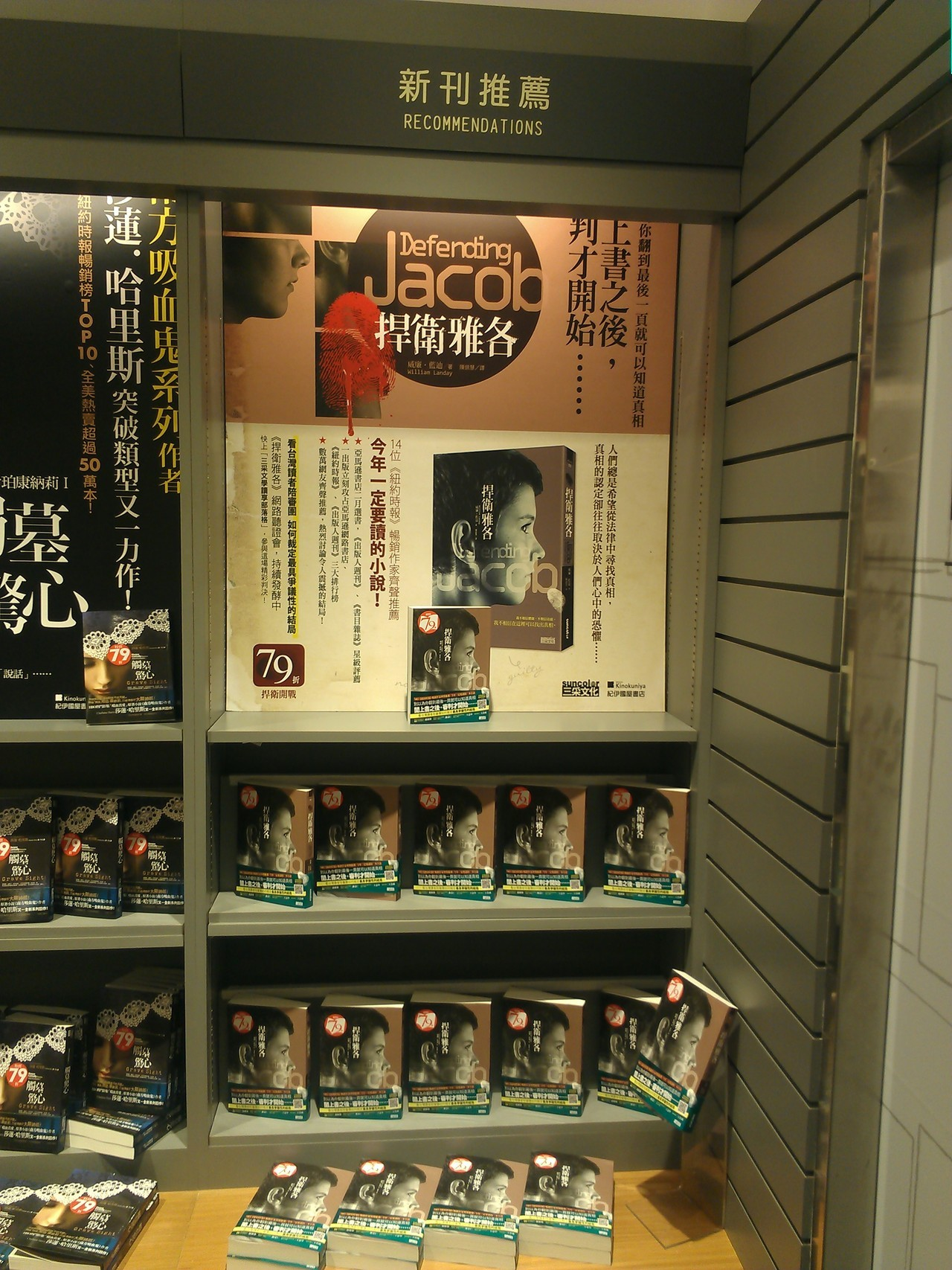Defending Jacob on sale in Taiwan today.