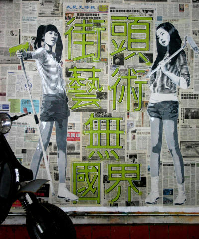 ZHE 155: Street Art Without Borders