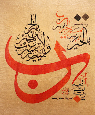 "webseeker:  ""Prayer"" Islamic Calligraphy by Mustafa Falouth, Morocco."