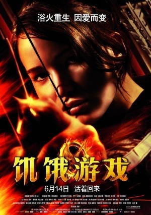hungergameshavoc:  Congratulations to THG for opening up overseas in CHINA!!