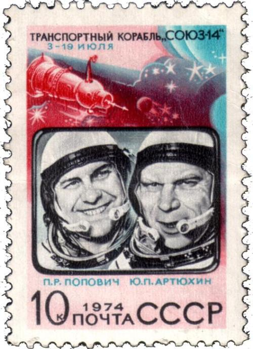 Pavel Popovich and Yuri Artyukhin of Soyuz 14 on a stamp. (1974) (Source)