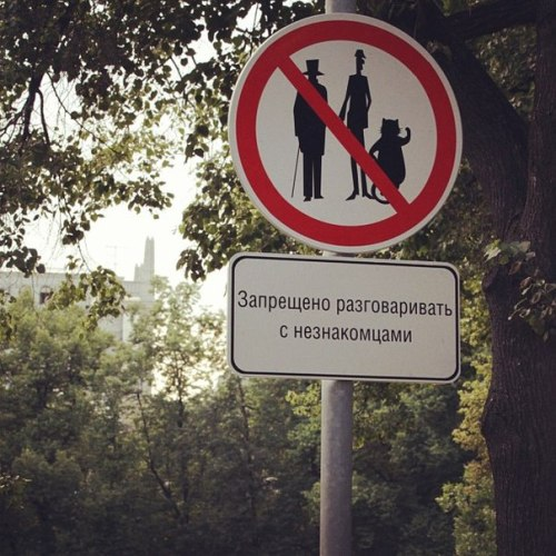 "A sign in Patriarchs Ponds, Moscow warning ""Don't Talk to Strangers"" AKA Professor Woland, Koroviev, and Behemoth from ""The Master and Margarita."""